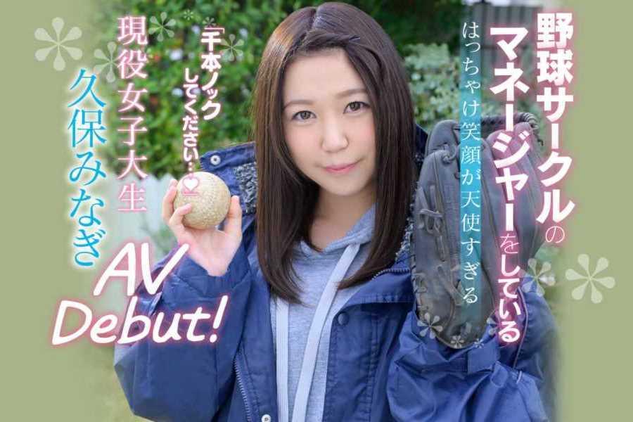 野球部マネージャー 久保みなぎ エロ画像 13