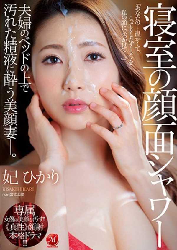 美人妻の顔面シャワー画像 1