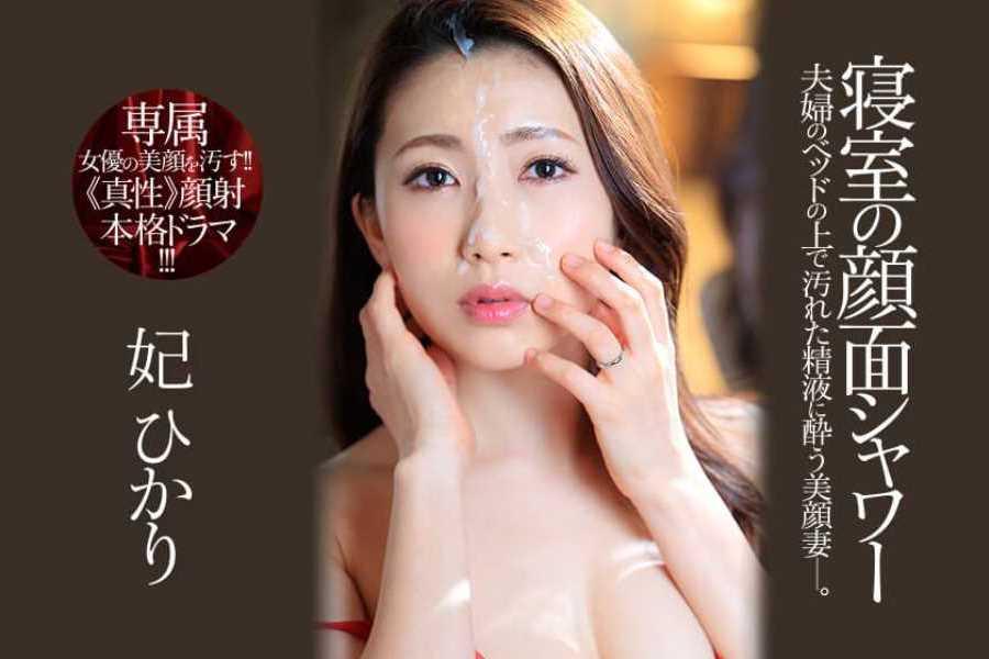 美人妻の顔面シャワー画像 12