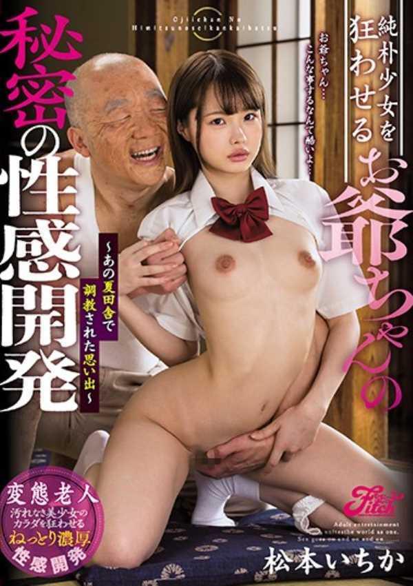 お爺ちゃんと純朴少女のセックス画像 14