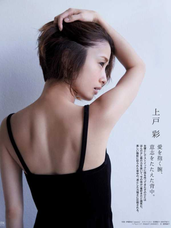上戸彩 グラビア エロ画像 2