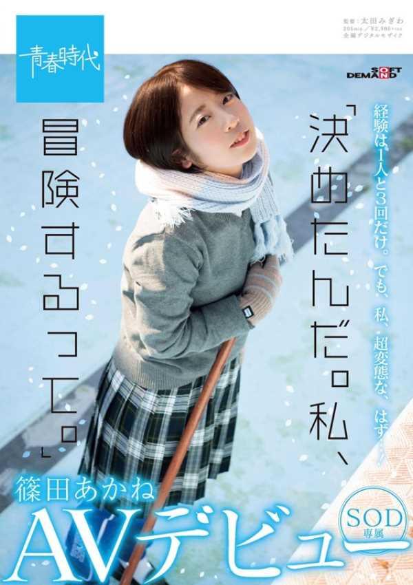 普通の女の子 篠田あかね エロ画像 18