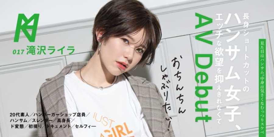 ハンサム女子 滝沢ライラ エロ画像 15