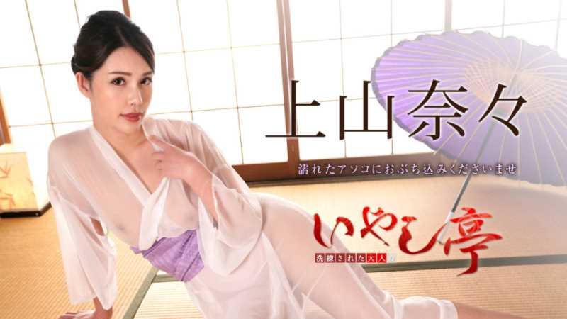 上山奈々 無修正セックス画像 51