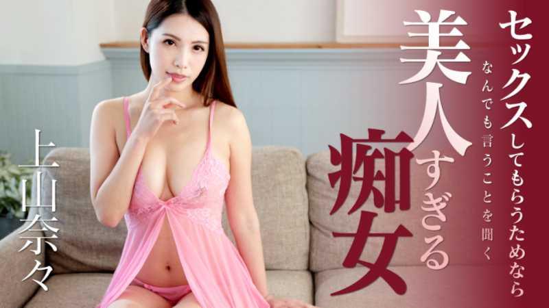 上山奈々 無修正セックス画像 75