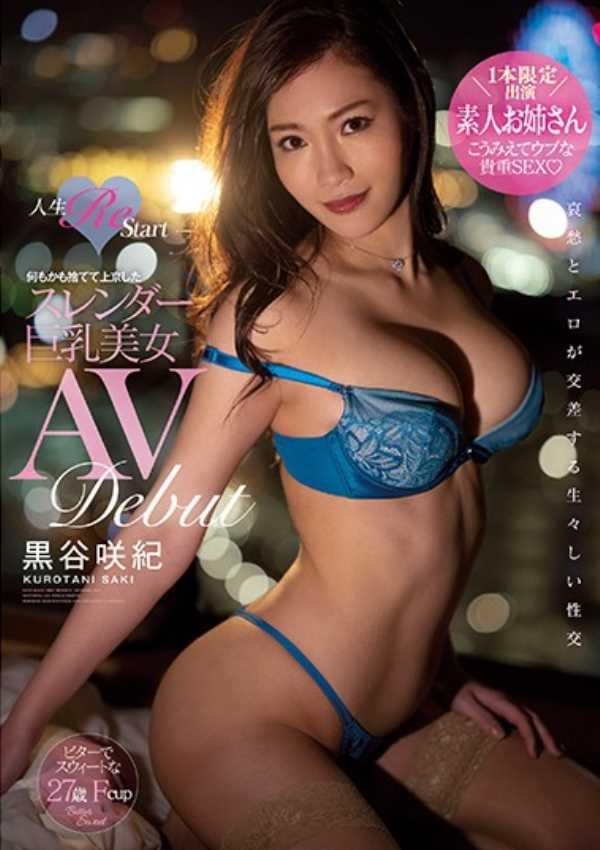 スレンダー巨乳美女 黒谷咲紀 エロ画像 12