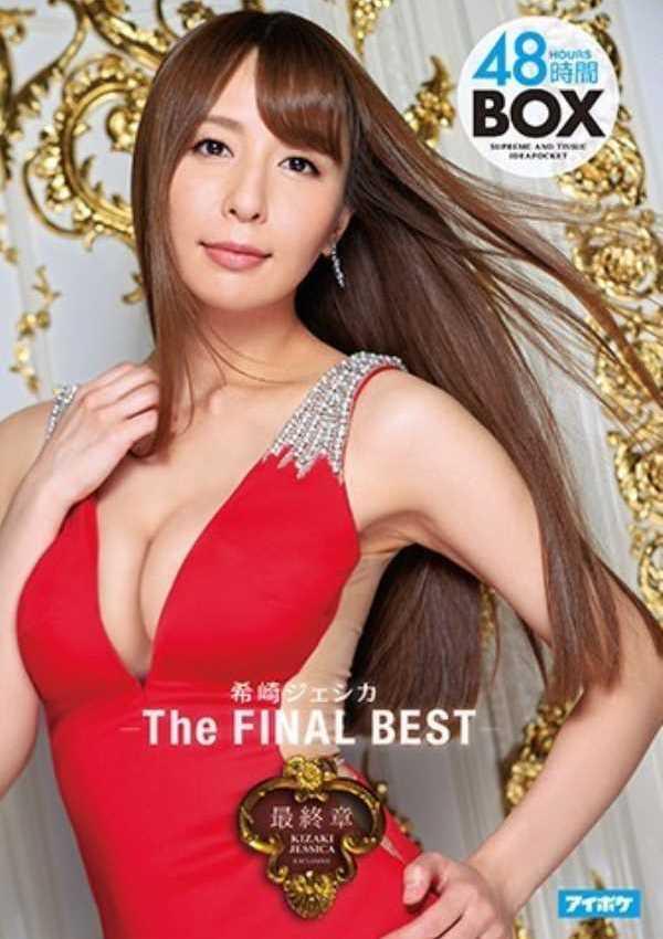 希崎ジェシカ BEST セックス画像 1