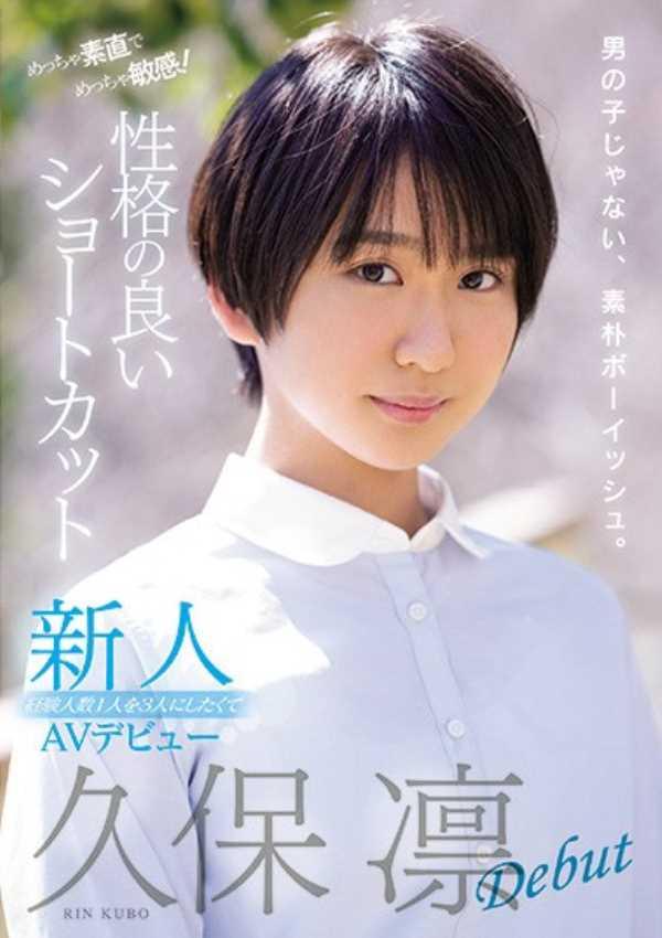 ショートカット女子 久保凛 エロ画像 12