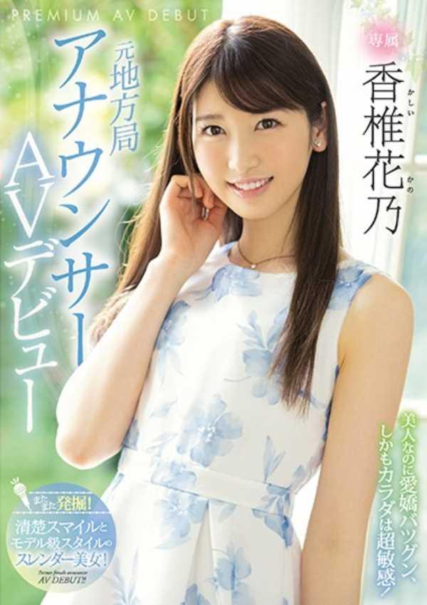 爽やかな女子アナ香椎花乃エロ画像 2
