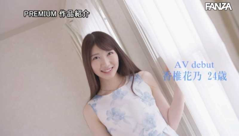 爽やかな女子アナ香椎花乃エロ画像 14