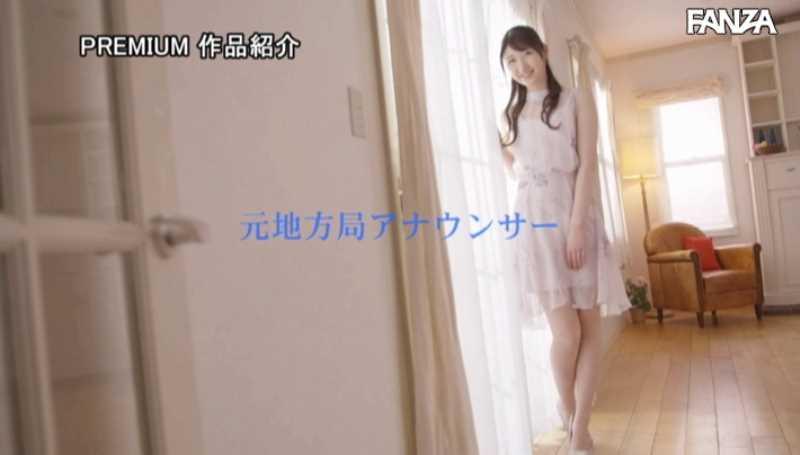 爽やかな女子アナ香椎花乃エロ画像 15