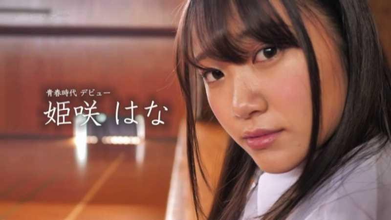 爆乳処女 姫咲はな エロ画像 22