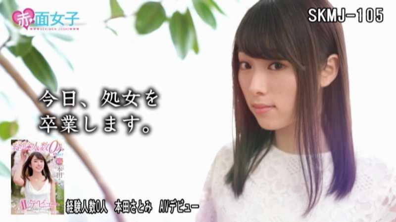 22歳の処女 本田さとみ エロ画像 25