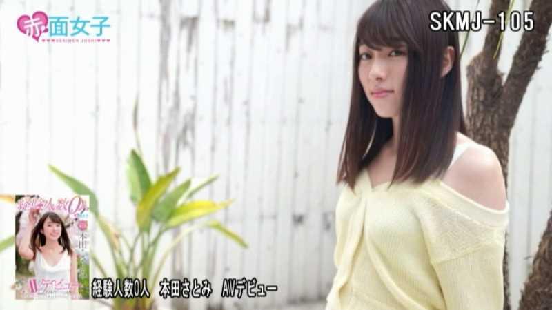 22歳の処女 本田さとみ エロ画像 26