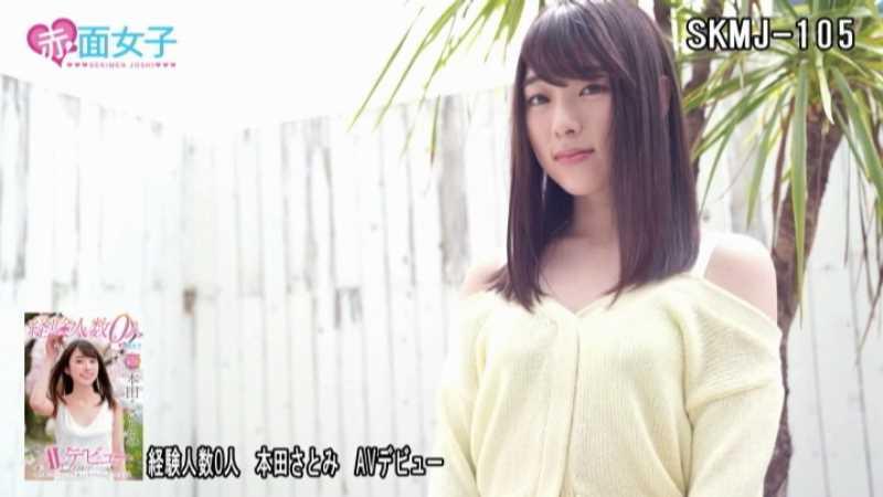 22歳の処女 本田さとみ エロ画像 29