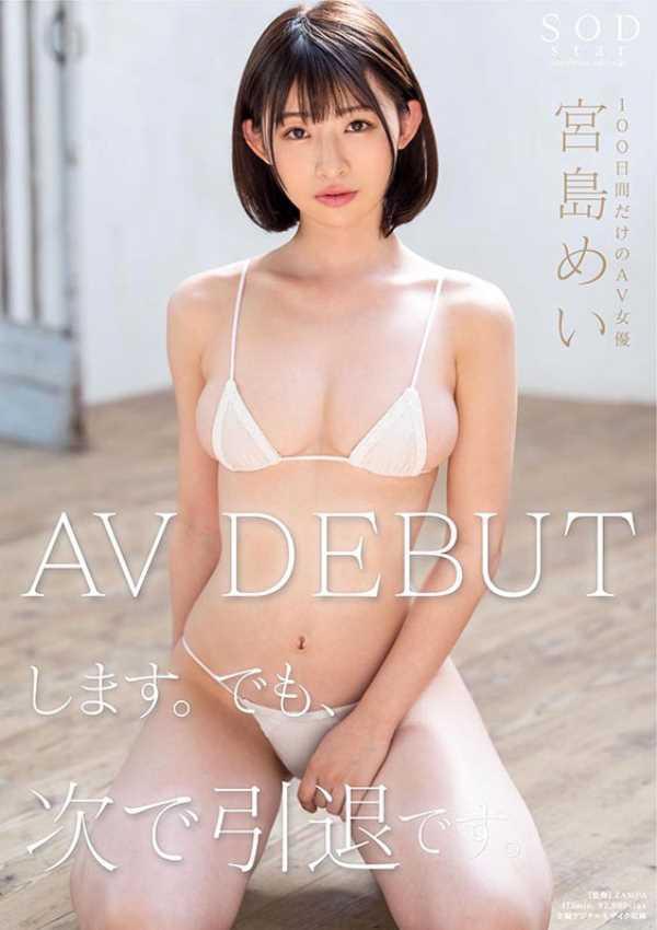 期間限定AV女優 宮島めい エロ画像 14