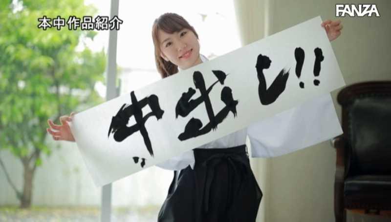 書道講師 咲乃にいな エロ画像 18