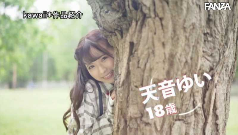 イマドキ女子大生 天音ゆい エロ画像 15