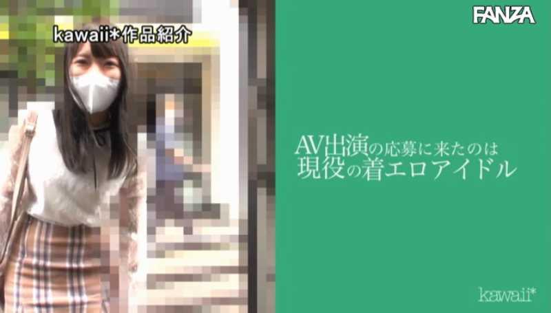 着エロアイドル 浅見レナ AVデビュー画像 15