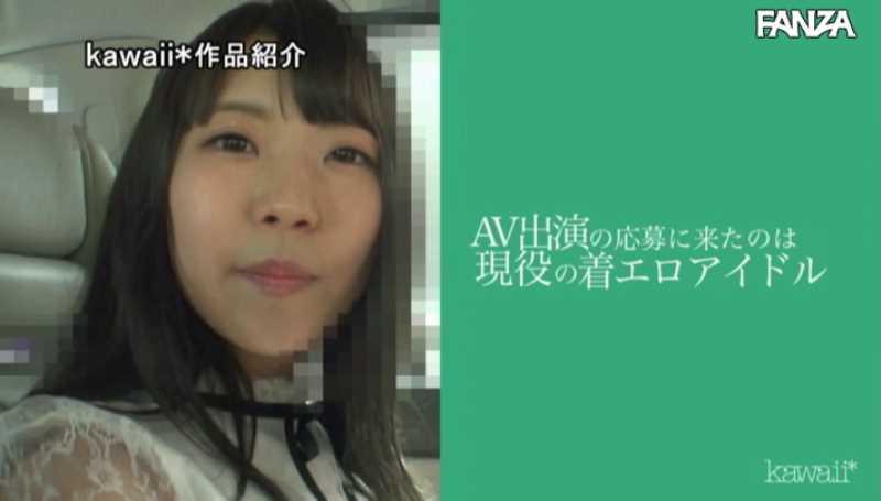 着エロアイドル 浅見レナ AVデビュー画像 16