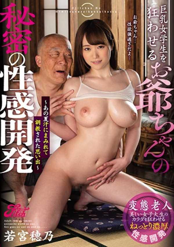 絶倫お爺ちゃんセックス画像 14