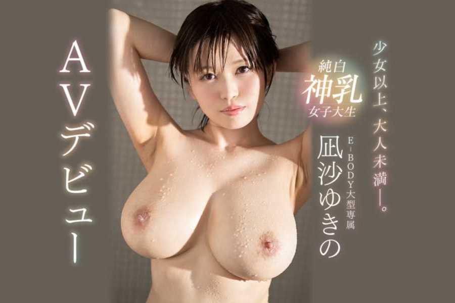 童顔巨乳 JD 凪沙ゆきの エロ画像 13