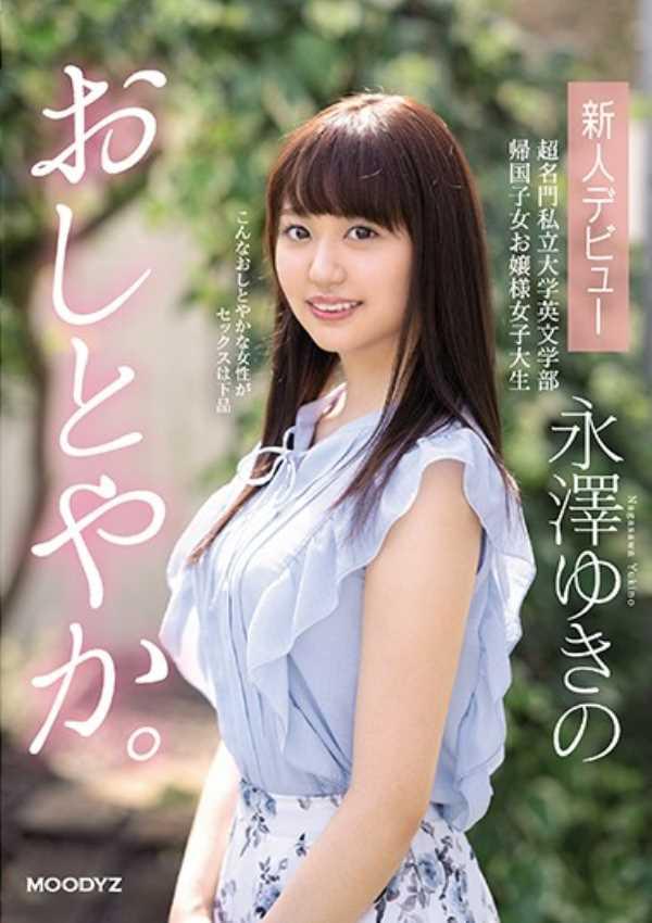 変態お嬢様 永澤ゆきの エロ画像 12