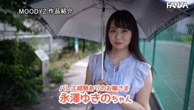 変態お嬢様 永澤ゆきの エロ画像 13