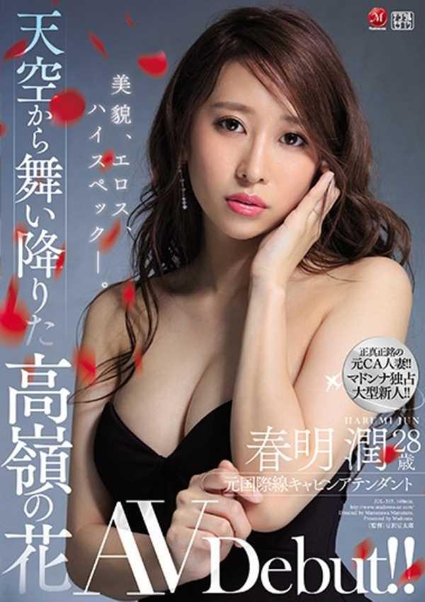 元キャビンアテンダント 春明潤 エロ画像 2