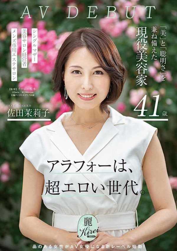 人妻アラフォー美女 佐田茉莉子 エロ画像 31