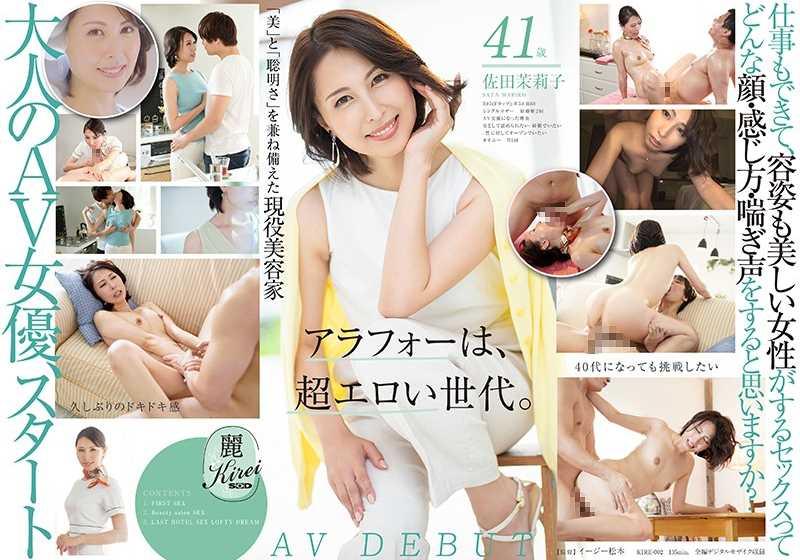 人妻アラフォー美女 佐田茉莉子 エロ画像 55