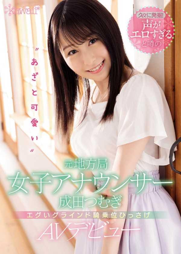 元女子アナウンサー 成田つむぎ エロ画像 6