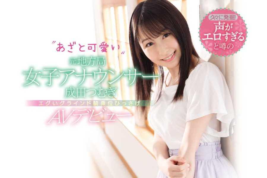 元女子アナウンサー 成田つむぎ エロ画像 17