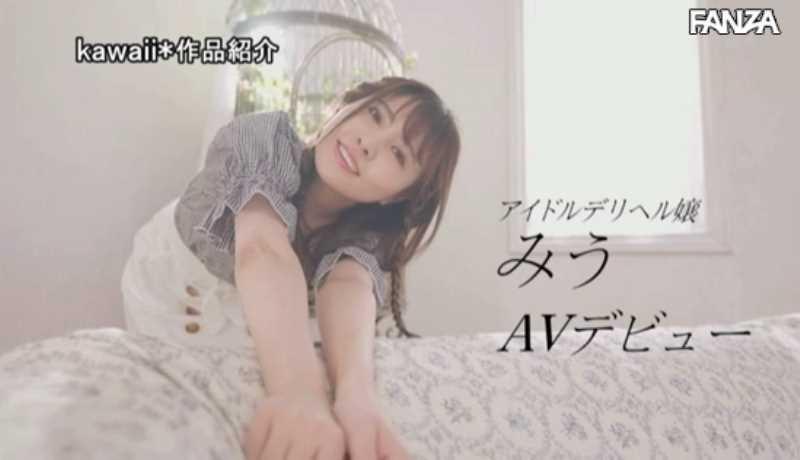 美まんこデリヘル嬢 木ノ葉みう エロ画像 49