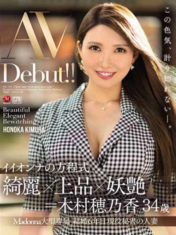 綺麗な人妻 木村穂乃香 エロ画像 2