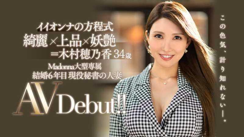 綺麗な人妻 木村穂乃香 エロ画像 13