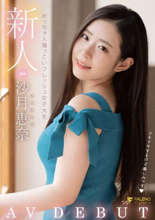 ウブカワ女子大生 沙月恵奈 エロ画像 12