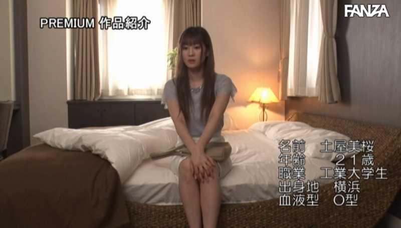 大人っぽい女子大生 土屋美桜 エロ画像 16