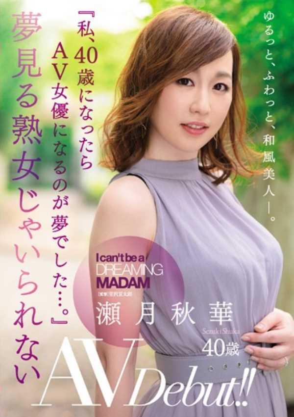 40歳の熟女 瀬月秋華 エロ画像 2