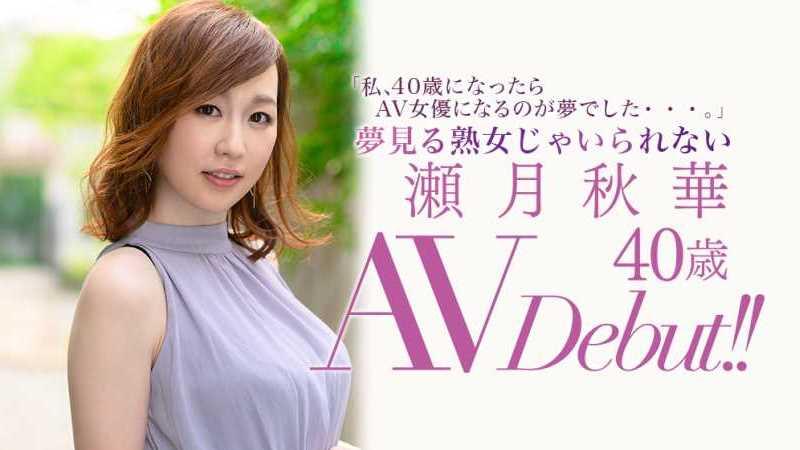 40歳の熟女 瀬月秋華 エロ画像 13
