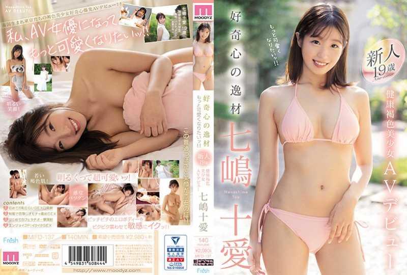 陥没乳首の女子大生 七嶋十愛 エロ画像 43