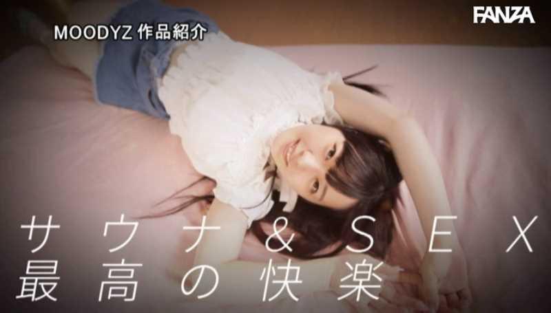女子大生 高瀬りな サウナSEX画像 16