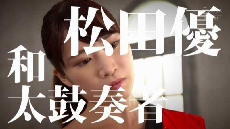 和太鼓女子 松田優 エロ画像 12