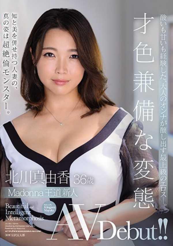 変態人妻 北川真由香 エロ画像 2