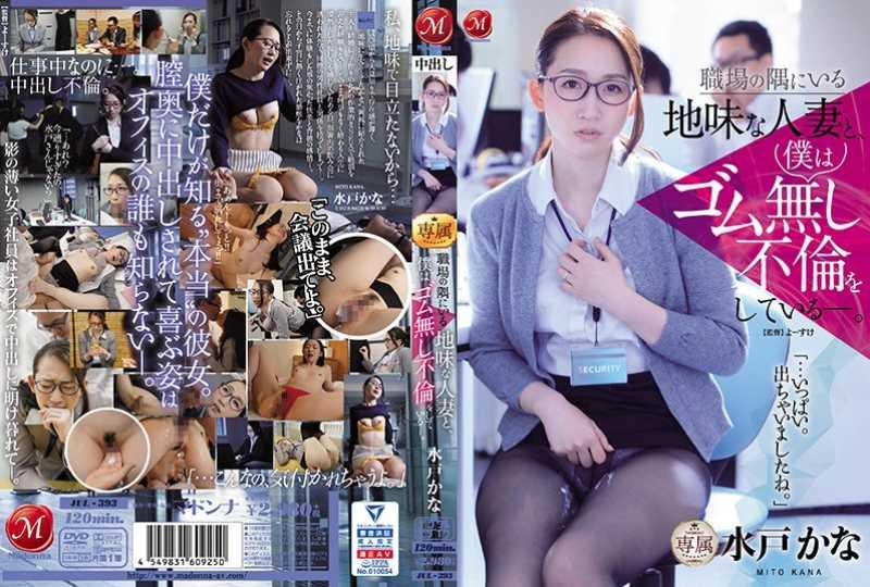 地味な人妻のセックス画像 50