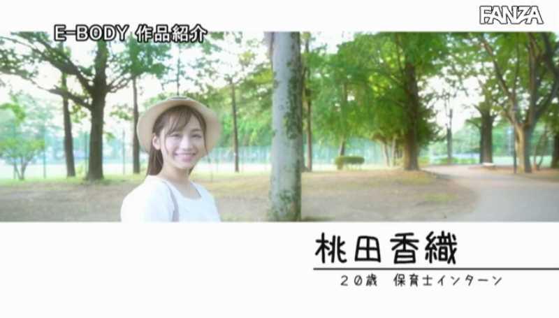 巨乳保育士 桃田香織 エロ画像 20