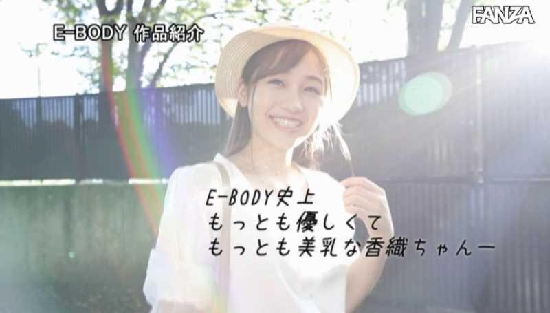 巨乳保育士 桃田香織 エロ画像 34