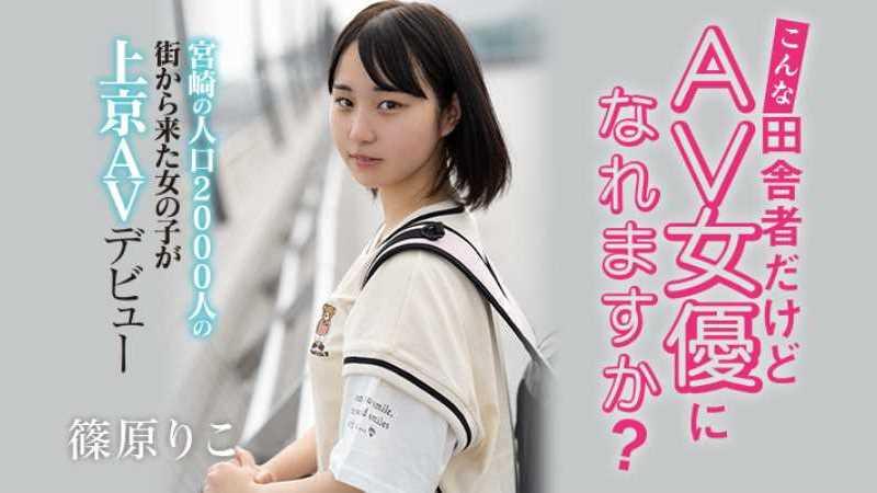 田舎女子 篠原りこ エロ画像 13