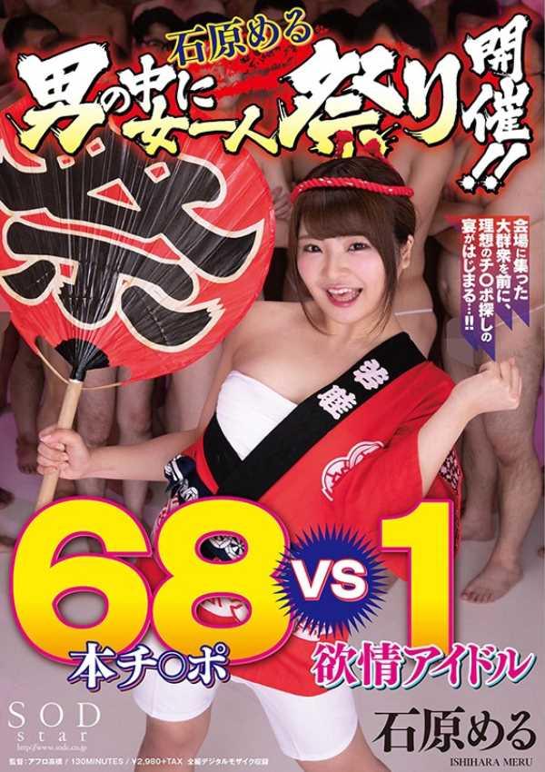 ヤレるアイドル 石原める エロ画像 58