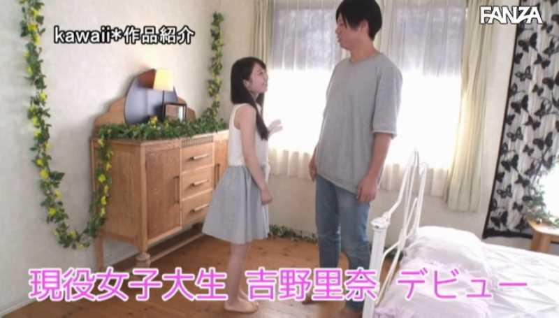 エッチな女子大生 吉野里奈 エロ画像 14